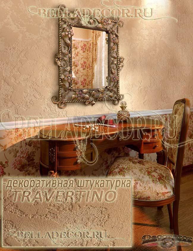 декоративная штукатурка Travertino